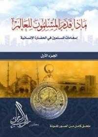 ماذا قدم المسلمون للعالم - راغب السرجاني