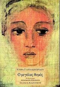 Ο μεγάλος θυμός - Dora Giannakopoulou, Ντόρα Γιαννακοπούλου