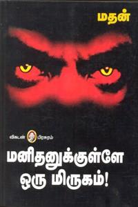 மனிதனுக்குள் ஒரு மிருகம் [Manithanukkul Oru Mirugam] - Madhan,  மதன்