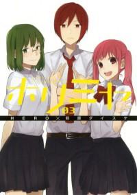 ホリミヤ 3 - Hero, Hagiwara Daisuke