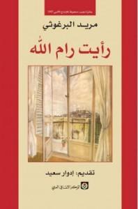 رأيت رام الله - مريد البرغوثي, Edward W. Said