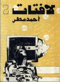لافتات 2 - أحمد مطر