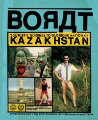 BORAT: Touristic Guidings to Minor Nation of U.S. and A. and Touristic Guidings to Glorious Nation of Kazakhstan - Borat Sagdiyev