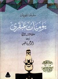 يوميات عبقري - Salvador Dalí, أحمد عمر شاهين