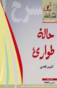 حالة طوارئ - Albert Camus, كوثر عبدالسلام البحيري