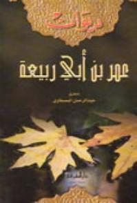 ديوان عمر بن أبي ربيعة - عمر بن أبي ربيعة, عبد الرحمن المصطاوي
