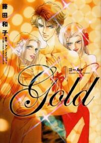 Gold Vol. 1 - Kazuko Fujita, Ann Major