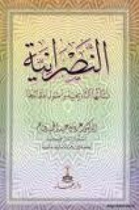 النصرانية: نشأتها التاريخية وأصول عقائدها - عرفان عبد الحميد فتاح