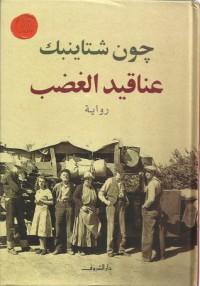 عناقيد الغضب - John Steinbeck, سعد زهران