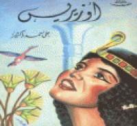 أوزيريس - علي أحمد باكثير