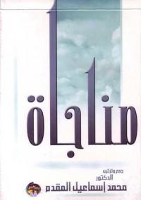 مناجاة المحسنين فى الخلوات - محمد إسماعيل المقدم