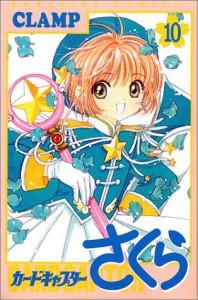 Card Captor Sakura, Vol. 10 (in Japanese) - CLAMP