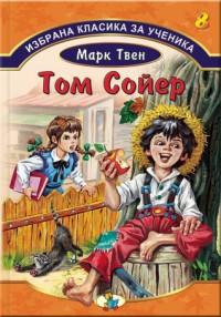Приключенията на Том Сойер - Mark Twain, Марк Твен