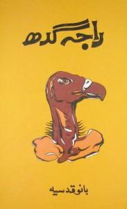 Raja Gidh (Urdu Edition) - Bano Qudsiyah