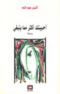 أحببتك أكثر مما ينبغي #1 - أثير عبد الله النشمي