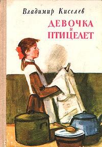 Девочка и птицелет - Владимир Киселев