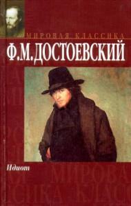 Идиот - Fyodor Dostoyevsky