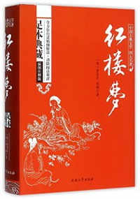 The Dream of Red Mansion (Chinese Edition) - Cao Xueqin