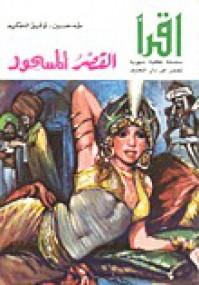 القصر المسحور - طه حسين, توفيق الحكيم