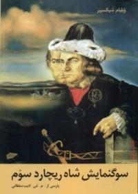 سوگنمایش شاه ریچارد سوم - William Shakespeare, میرشمسالدین ادیبسلطانی