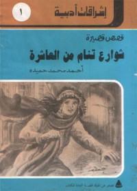شوارع تنام من العاشرة - أحمد محمد حميده