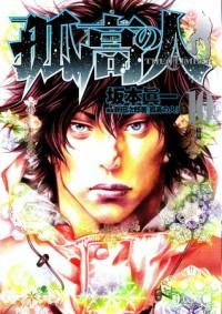 Kokou no Hito, Volume 10 - Shinichi Sakamoto