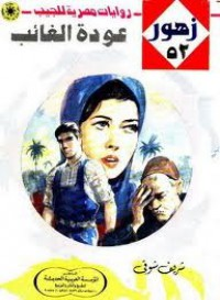 عودة الغائب - شريف شوقي