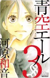 青空エール 3 - Kazune Kawahara
