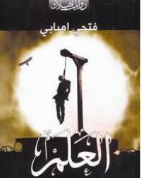 العلم - فتحي إمبابي