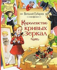 Королевство Кривых Зеркал - Vitaly Gubarev, Виталий Губарев