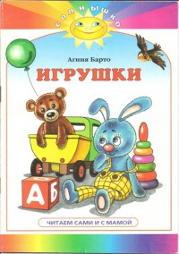 Игрушки / Igrushki (Solnyshko) - Agniya Barto