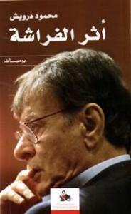 أثر الفراشة - Mahmoud Darwish, محمود درويش