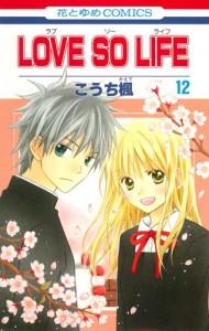 Love so Life, Vol. 12 - Kaede Kouchi