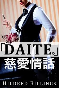 """Daite."" (Jiai Jouwa, #1) - Hildred Billings"