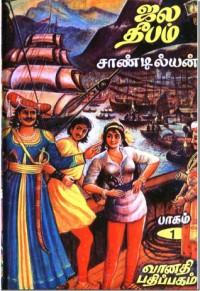 ஜல தீபம் [Jala Deepam] (Jala Deepam, #1) (ஜல தீபம், #1) - Sandilyan, Sandilyan