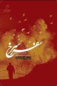 سفر سرخ - نصرتالله محمودزاده