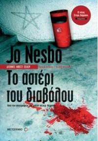 Το αστέρι του διαβόλου (Χάρι Χόλε,#5) - Γωγώ Αρβανίτη, Jo Nesbo