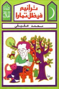 ترانيم في ظل تمارا - محمد عفيفي