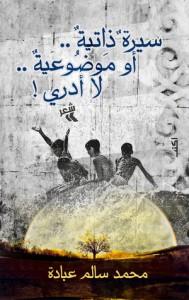 سيرةٌ ذاتيةٌ أو موضوعيةٌ .. لا أدري - محمد سالم عبادة