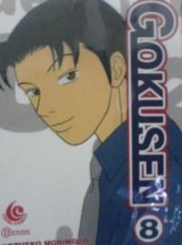 Gokusen 8 - Kozueko Morimoto