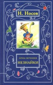 Приключения Незнайки - Nikolai Nosov