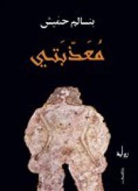معذبتي - سالم حميش, Bensalem Himmich