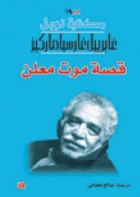 قصة موت معلن - صالح علماني, Gabriel García Márquez