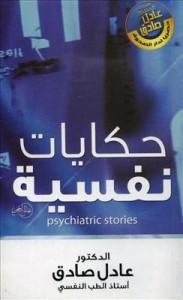 حكايات نفسية - عادل صادق