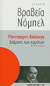 Δαίμονες των κυμάτων - Rudyard Kipling, Μαίρη Κιτσικοπούλου