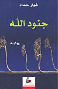 جنود الله - فواز حداد, Fawaz Haddad