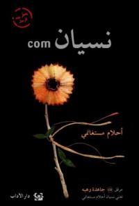 com نسيان - أحلام مستغانمي, Ahlam Mosteghanemi