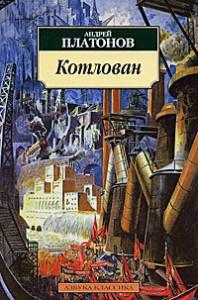 Котлован - Andrei Platonov, Андрей Платонов
