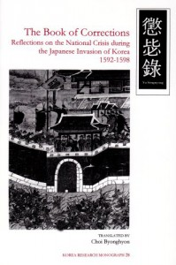 Book of Corrections: Reflections on the National Crisis During the Japanese Invasion of Korea, 1592-1598 (Korea Research Monograph 28) - Song-Nyong Yu