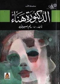 الدكتورة هناء - ريم بسيوني, Reem Bassiouney